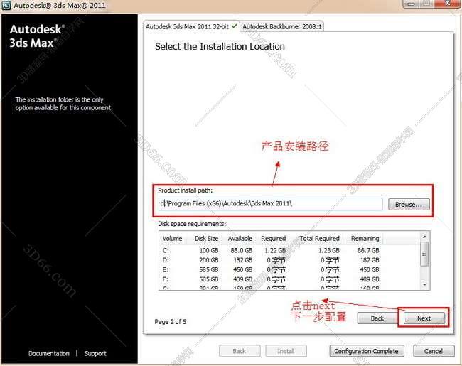 3dmax2011【3dsmax2011】英文版下载安装图文教程、破解注册方法图九