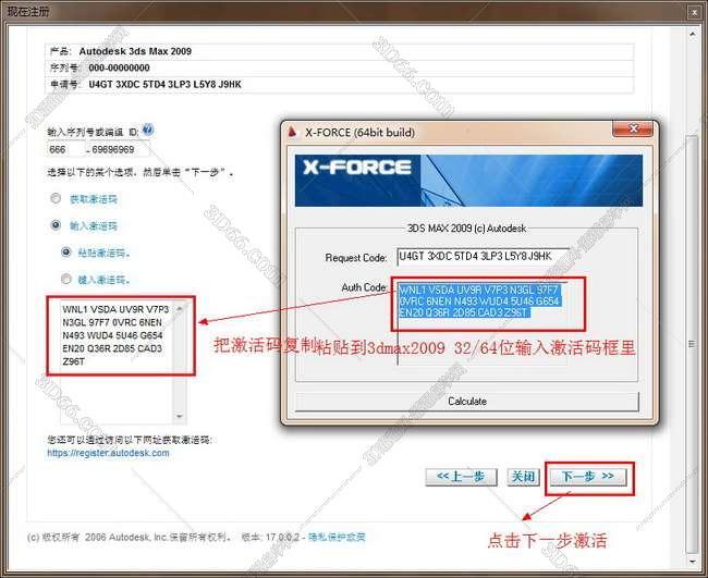 3dmax2009【3dsmax2009】中文版免费下载安装图文教程、破解注册方法图二十四