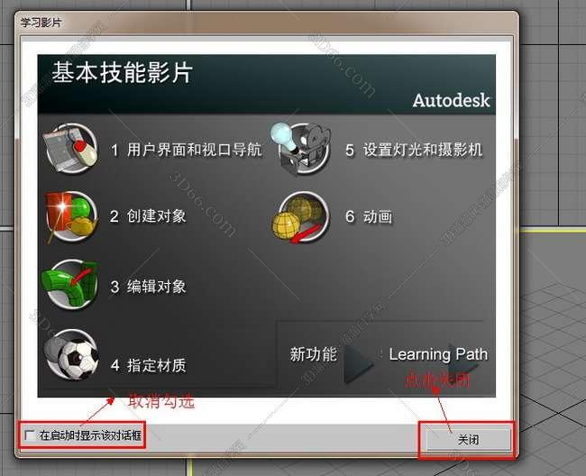 3dmax2009【3dsmax2009】中文版免费下载安装图文教程、破解注册方法图二十六