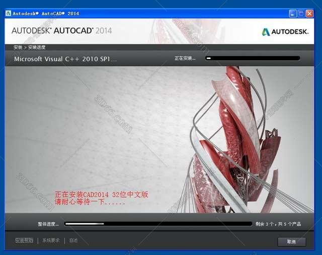Autocad2014【cad2014】简体中文官方(32位)免费安装图文教程、破解注册方法图八