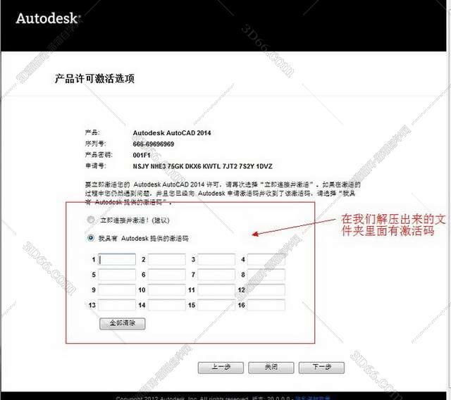 Autocad2014【cad2014】简体中文官方(32位)免费安装图文教程、破解注册方法图十三