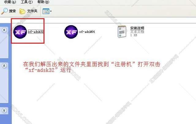 Autocad2014【cad2014】简体中文官方(32位)免费安装图文教程、破解注册方法图十四