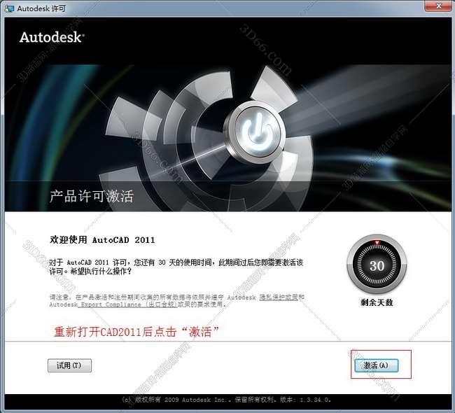 Autocad2011【cad2011】破解版(64位)简体中文版安装图文教程、破解注册方法图十八