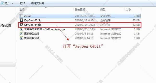 Autocad2011【cad2011】破解版(64位)简体中文版安装图文教程、破解注册方法图二十