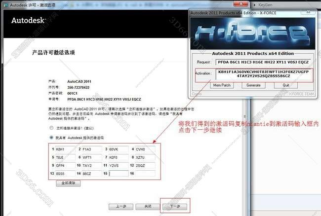 Autocad2011【cad2011】破解版(64位)简体中文版安装图文教程、破解注册方法图二十二