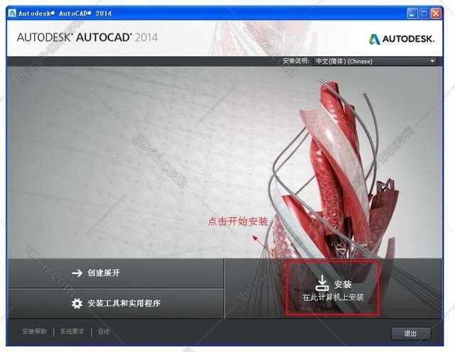 Autocad2014【cad2014】简体中文官方(32位)免费安装图文教程、破解注册方法图四