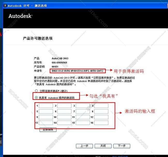Autocad2013【cad2013】官方简体中文版安装图文教程、破解注册方法图十二