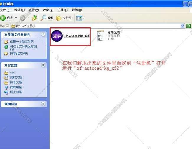 Autocad2013【cad2013】官方简体中文版安装图文教程、破解注册方法图十三