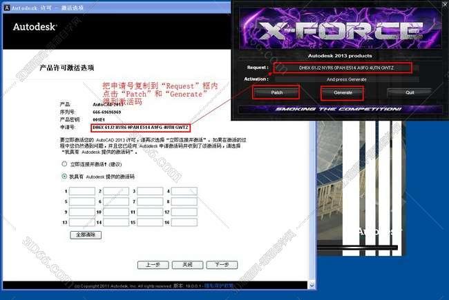 Autocad2013【cad2013】官方简体中文版安装图文教程、破解注册方法图十四