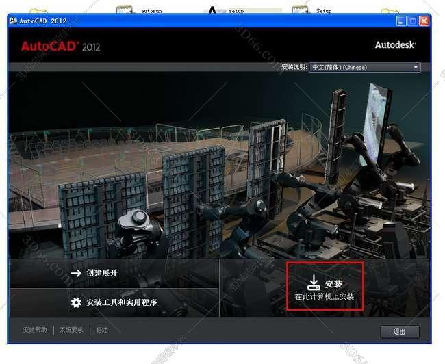 Autocad2012【cad2012】官方破解简体中文版安装图文教程、破解注册方法图三
