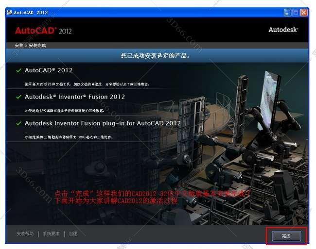 Autocad2012【cad2012】官方破解简体中文版安装图文教程、破解注册方法图八