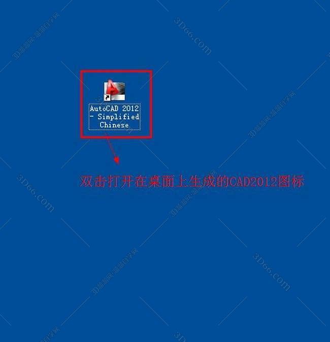 Autocad2012【cad2012】官方破解简体中文版安装图文教程、破解注册方法图九
