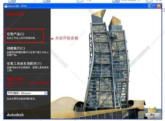 Autocad2010【cad2010】破解版简体中文安装图文教程、破解注册方法图三