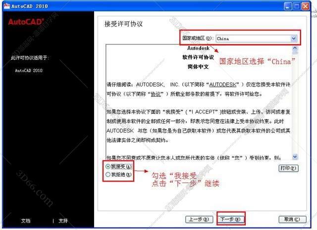 Autocad2010【cad2010】破解版简体中文安装图文教程、破解注册方法图五