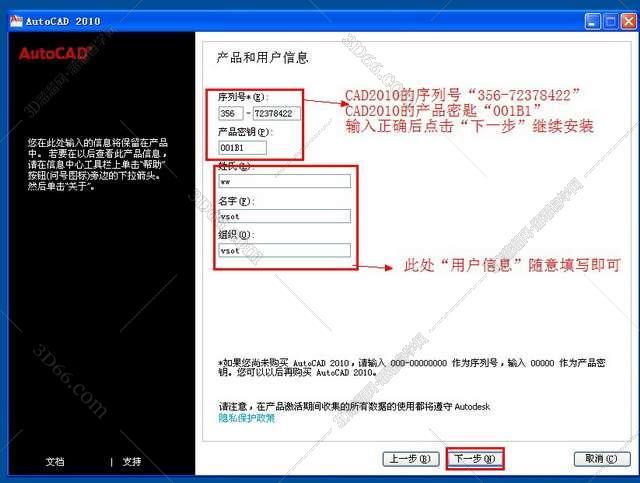 Autocad2010【cad2010】破解版简体中文安装图文教程、破解注册方法图六