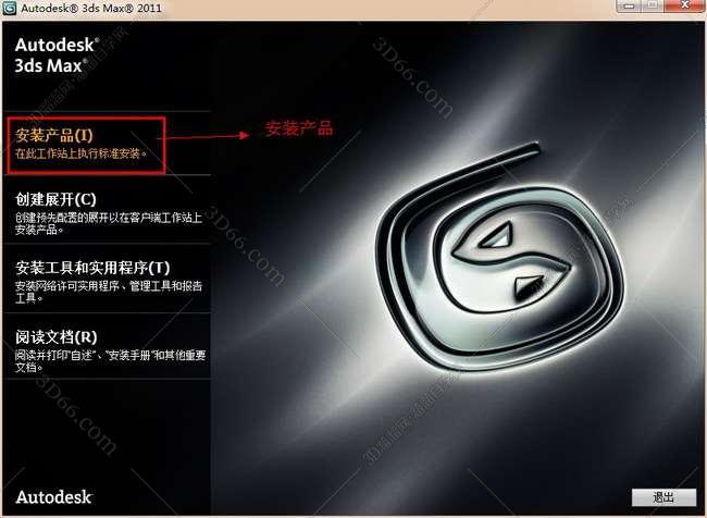 3dmax2011【3dsmax2011】中文版免费下载(64位/32位)安装图文教程、破解注册方法图三