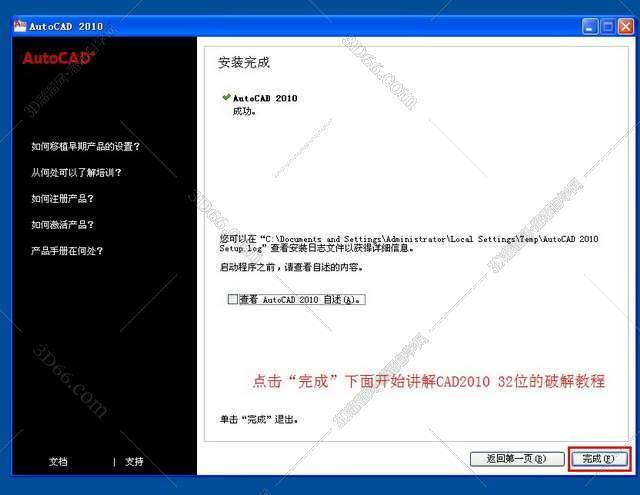 Autocad2010【cad2010】破解版简体中文安装图文教程、破解注册方法图九