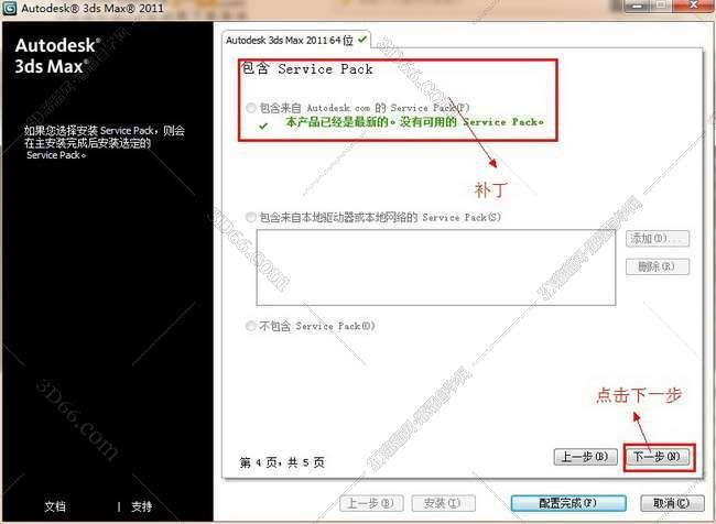 3dmax2011【3dsmax2011】中文版免费下载(64位/32位)安装图文教程、破解注册方法图十一