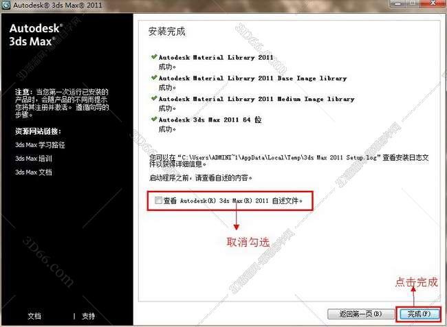 3dmax2011【3dsmax2011】中文版免费下载(64位/32位)安装图文教程、破解注册方法图十五