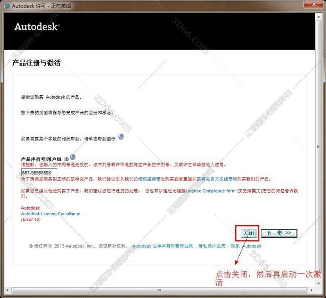 3dmax2011【3dsmax2011】中文版免费下载(64位/32位)安装图文教程、破解注册方法图十八