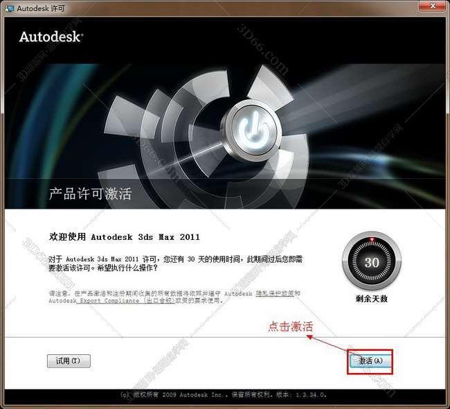 3dmax2011【3dsmax2011】中文版免费下载(64位/32位)安装图文教程、破解注册方法图十九