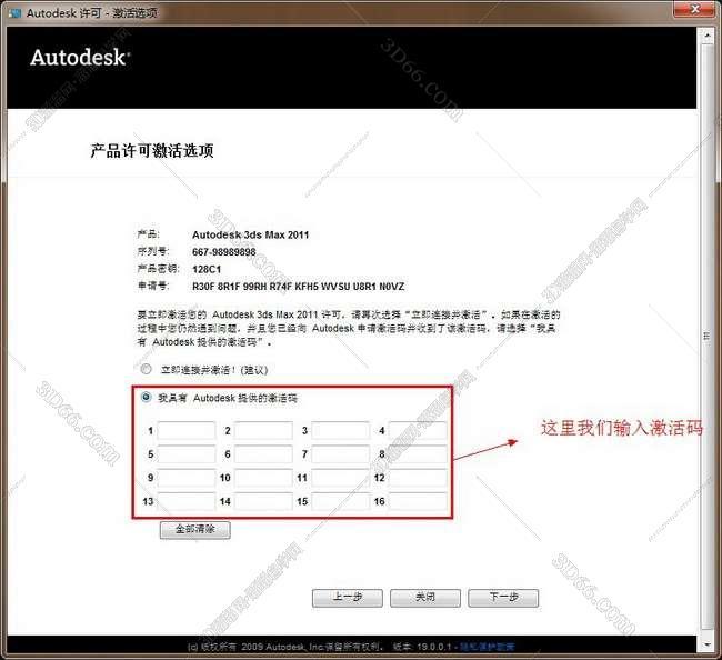 3dmax2011【3dsmax2011】中文版免费下载(64位/32位)安装图文教程、破解注册方法图二十
