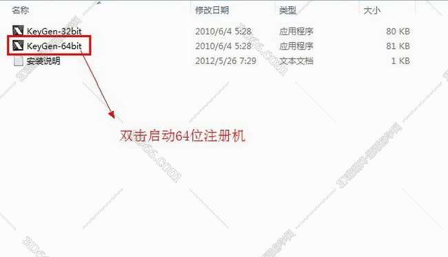 3dmax2011【3dsmax2011】中文版免费下载(64位/32位)安装图文教程、破解注册方法图二十二