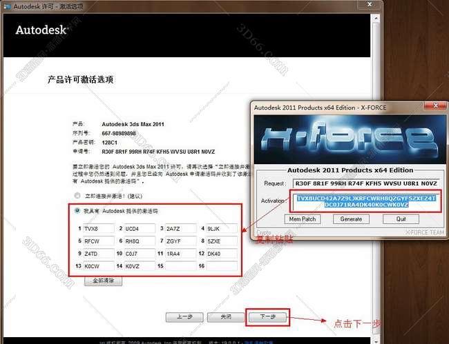 3dmax2011【3dsmax2011】中文版免费下载(64位/32位)安装图文教程、破解注册方法图二十五