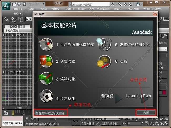 3dmax2011【3dsmax2011】中文版免费下载(64位/32位)安装图文教程、破解注册方法图二十八