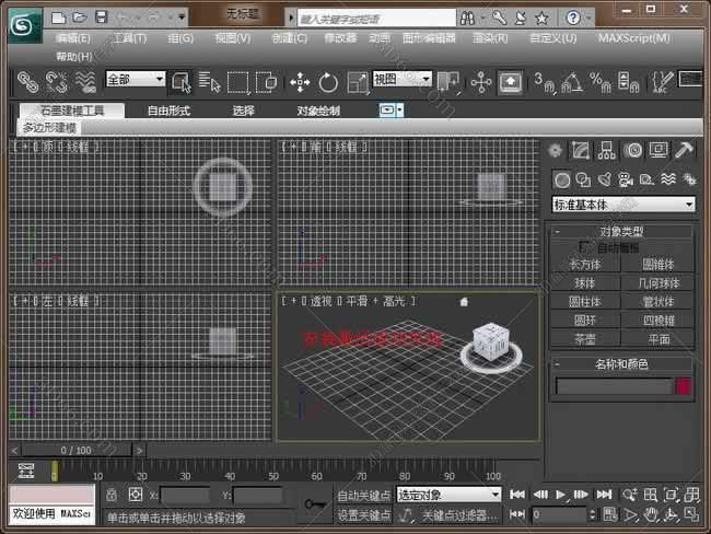 3dmax2011【3dsmax2011】中文版免费下载(64位/32位)安装图文教程、破解注册方法图二十九