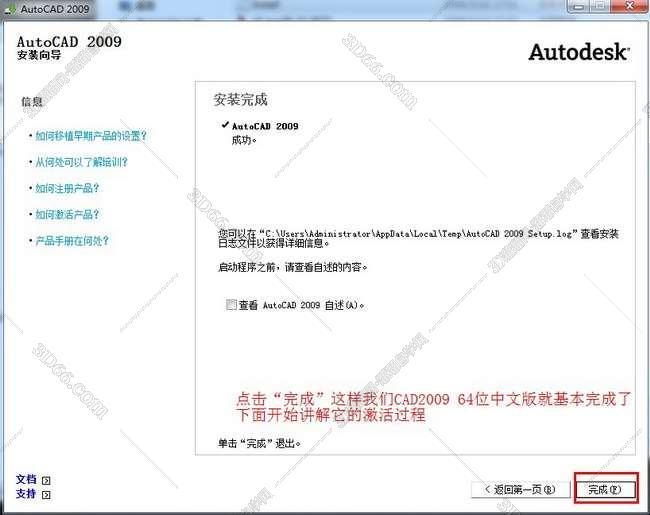 Autocad2009【cad2009】官方破解简体中文版安装图文教程、破解注册方法图九