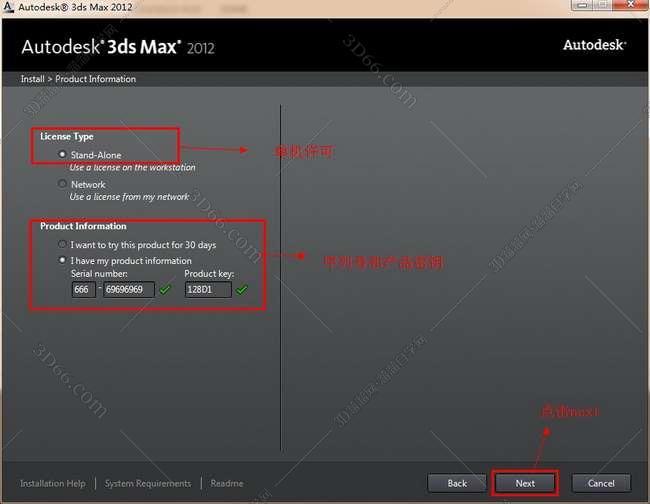 3dmax2012【3dsmax2012】官方英文版安装图文教程、破解注册方法图五