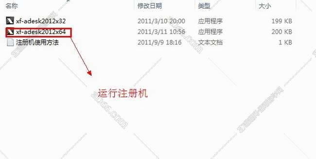 3dmax2012【3dsmax2012】官方英文版安装图文教程、破解注册方法图十七