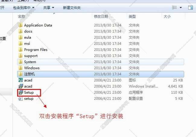 cad2007下载【Autocad2007】破解官方中文版安装图文教程、破解注册方法图二