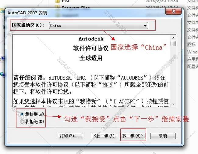 cad2007下载【Autocad2007】破解官方中文版安装图文教程、破解注册方法图四