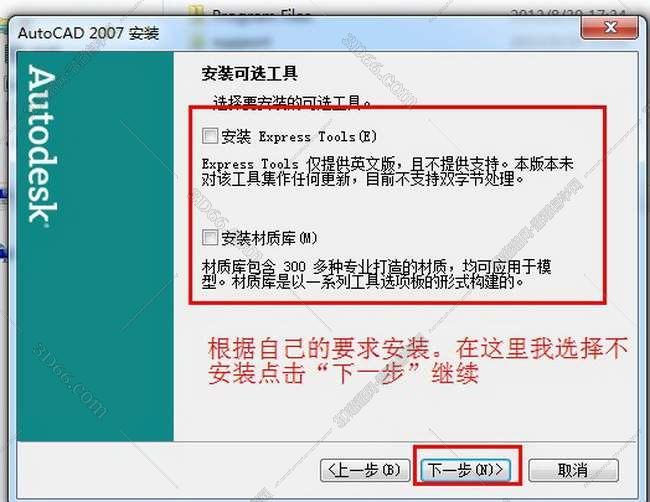 cad2007下载【Autocad2007】破解官方中文版安装图文教程、破解注册方法图八