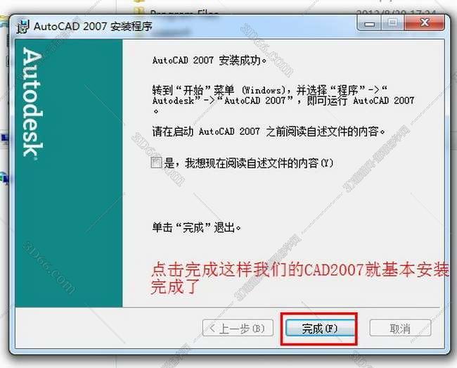 cad2007下载【Autocad2007】破解官方中文版安装图文教程、破解注册方法图十三