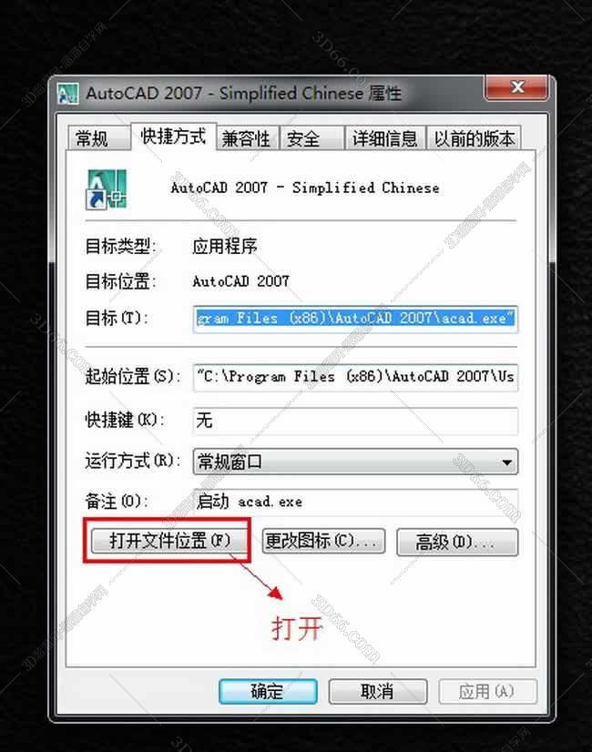 cad2007下载【Autocad2007】破解官方中文版安装图文教程、破解注册方法图十五