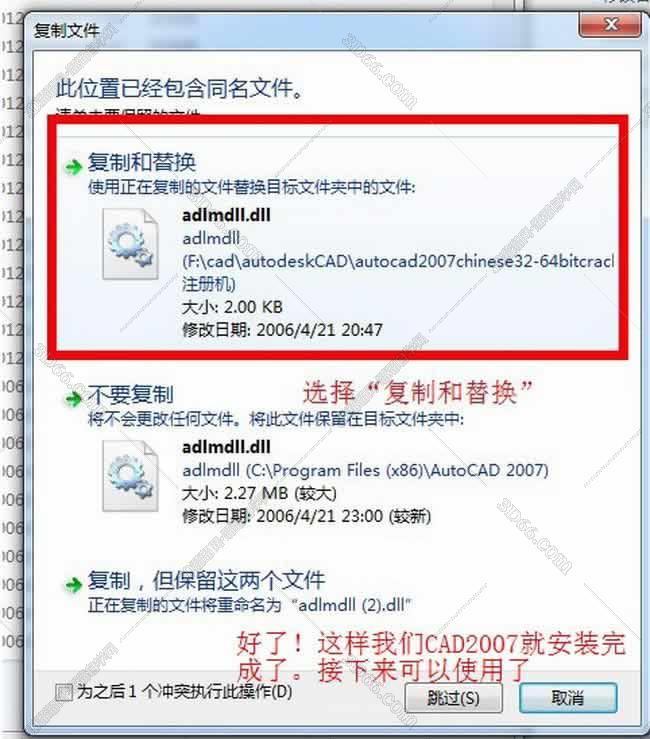 cad2007下载【Autocad2007】破解官方中文版安装图文教程、破解注册方法图十七