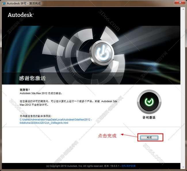 3dmax2012【3dsmax2012】官方中文版安装图文教程、破解注册方法图二十一