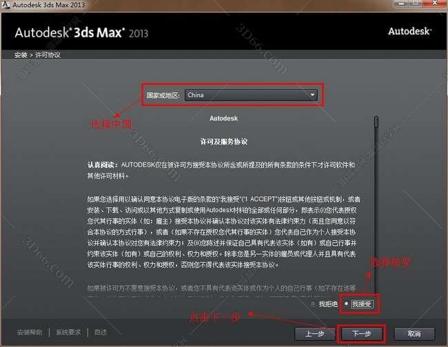 3dmax2013【3dsmax2013】官方简体中文安装图文教程、破解注册方法图四