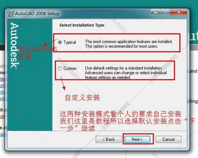 Cad2006【Autocad2006】官方英文破解版免费安装图文教程、破解注册方法图十