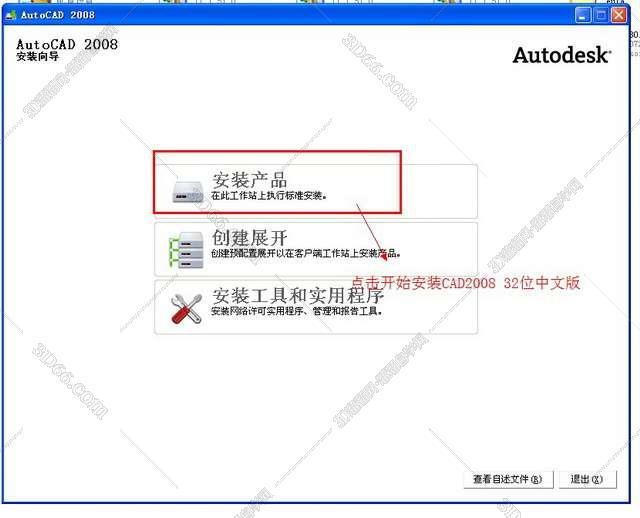 Autocad2008【cad2008】官方破解简体中文版安装图文教程、破解注册方法图三