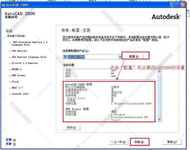 Autocad2008【cad2008】官方破解简体中文版安装图文教程、破解注册方法图八