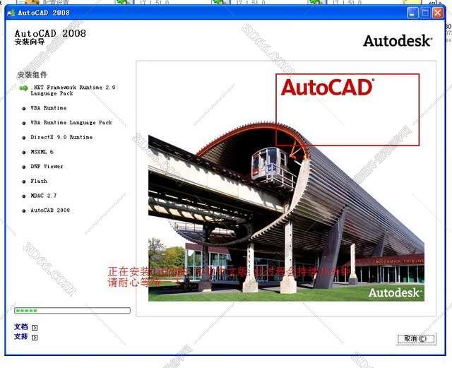 Autocad2008【cad2008】官方破解简体中文版安装图文教程、破解注册方法图九