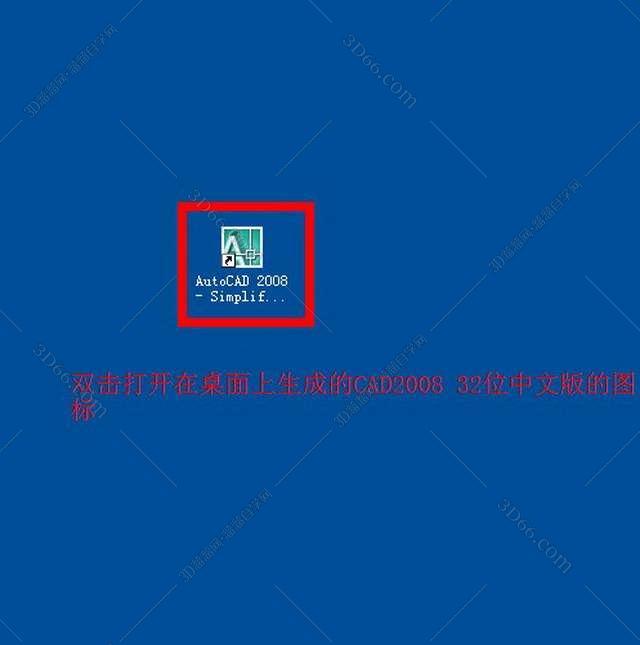 Autocad2008【cad2008】官方破解简体中文版安装图文教程、破解注册方法图十一