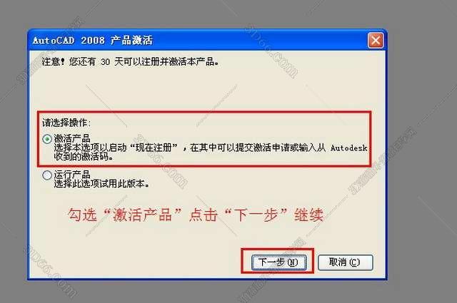 Autocad2008【cad2008】官方破解简体中文版安装图文教程、破解注册方法图十二