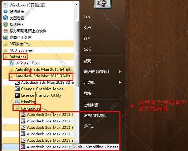 3dmax2013【3dsmax2013】官方简体中文安装图文教程、破解注册方法图二十二