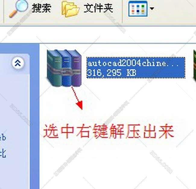 Auto CAD2004【CAD2004】破解简体中文版安装图文教程、破解注册方法