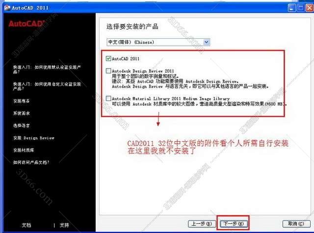 Autocad2011【cad2011】破解版(32位)简体中文版安装图文教程、破解注册方法图四